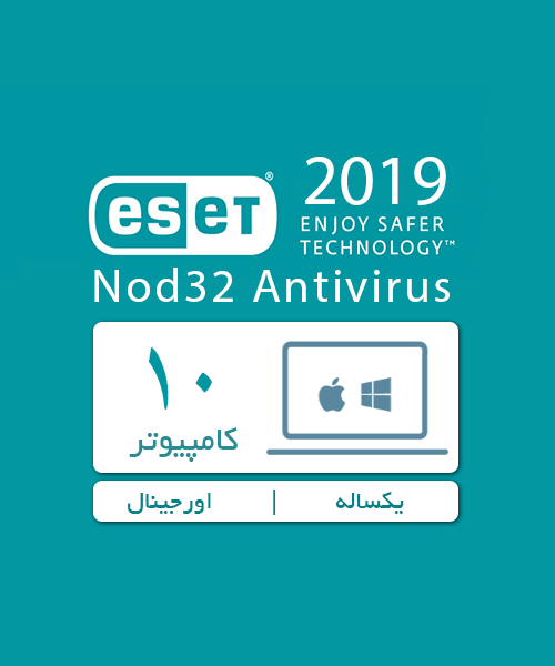 ESET Antivirus 10 PC