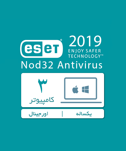 ESET Antivirus 3 PC