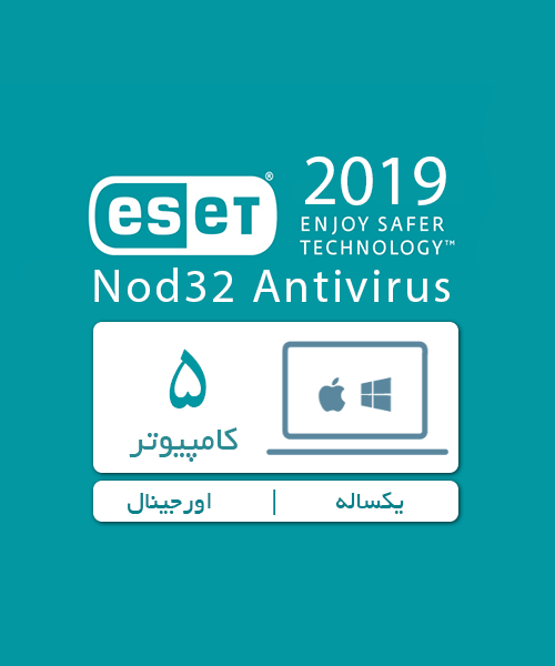 ESET Antivirus 5 PC