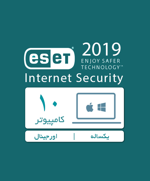 ESET Internet Security 10 PC