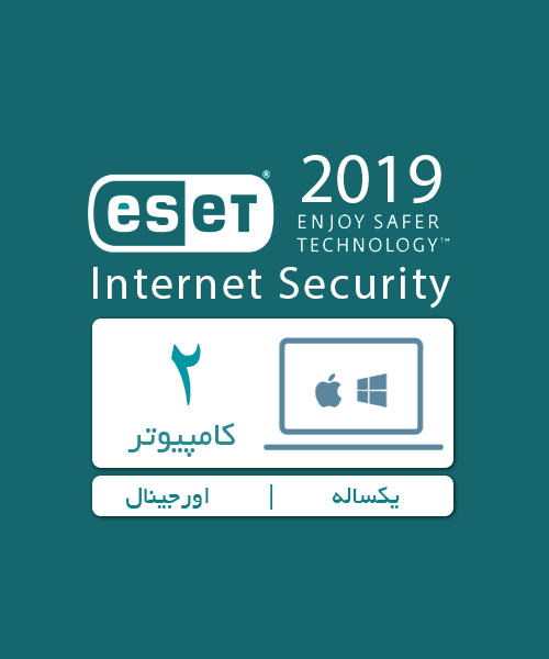 ESET Internet Security 2 PC
