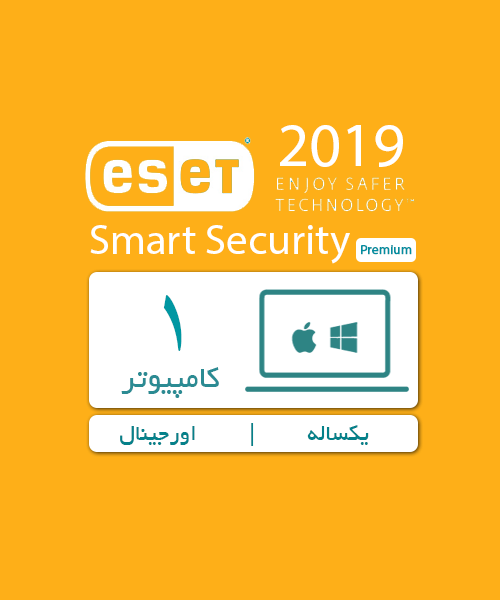 ESET Smart Security Premium 2 PC