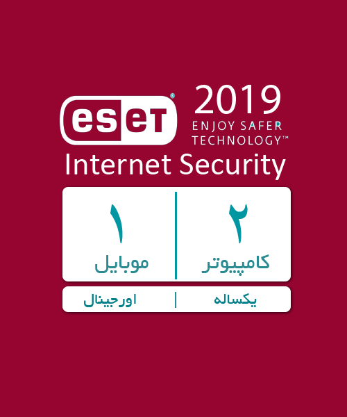 ESET Internet Security 2PC + 1Android